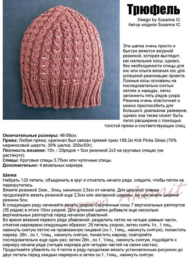 Описание вязания шапочки Трюфель спицами