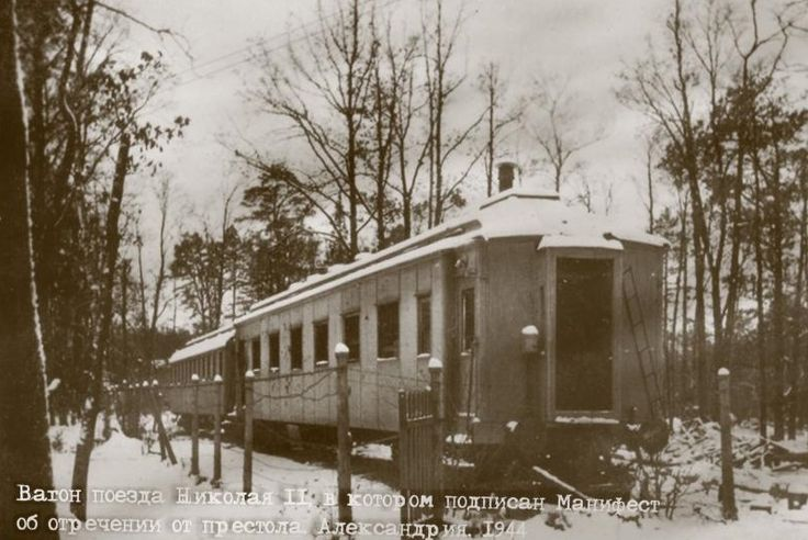 Imperial train at Tsarskoe Selo before being trashed by Germans.