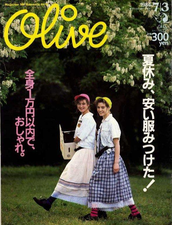 【date】1984.07.03【cover】【contents】夏休み、安い服みつけた!オリーブ少女のケチ勉強全身1万円以下で、おしゃれしようよ。掘りだし物いっぱいのデッドストックの店。『チープ・シ…
