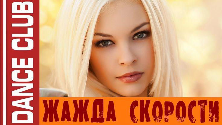Dance Club - Жажда Скорости