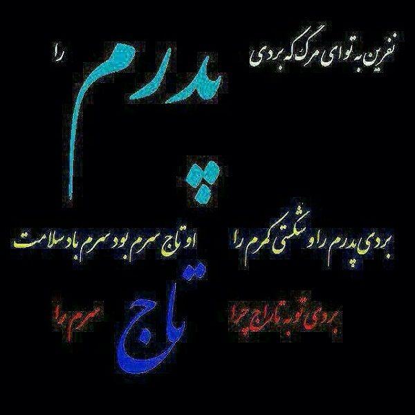 آلبوم عکس نوشته های بسیار غمگین درباره فوت پدرم Daddy I Miss You Text On Photo Persian Quotes