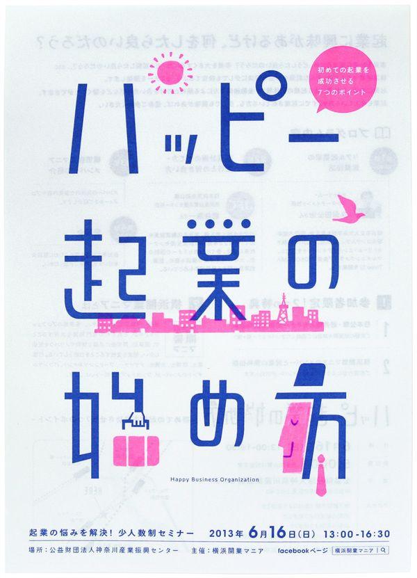 Yokohama Kaigyo Mania logo by masaomi fujita, via Behance