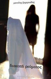 ΔΙΑΚΟΠΗ ΡΕΥΜΑΤΟΣ / Βιβλία | Κριτικές βιβλίων (Diavasame.gr)