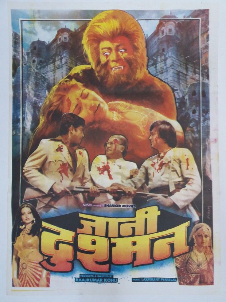 HORROR BOLLYWOOD MOVIE POSTER-JAANI DUSHMAN /SUNIL DUTT, REENA ROY, SANJIV KUMAR | Entertainment Memorabilia, Movie Memorabilia, Posters | eBay!