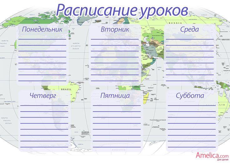 Шаблон расписания уроков для школьника - карта мира