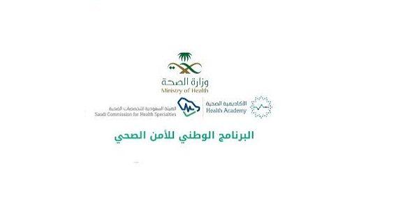 وظائف الامن الصحي لحملة البكالوريوس برنامج الأمن الصحي 1442 Academy Ministry