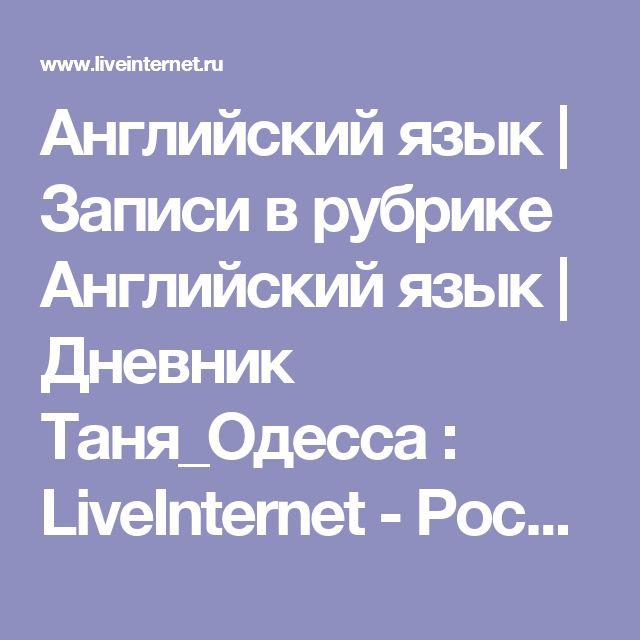 Английский язык | Записи в рубрике Английский язык | Дневник Таня_Одесса : LiveInternet - Российский Сервис Онлайн-Дневников