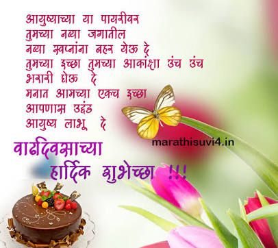 Happy Birthday Marathi Google Search Vijay Payghan Happy