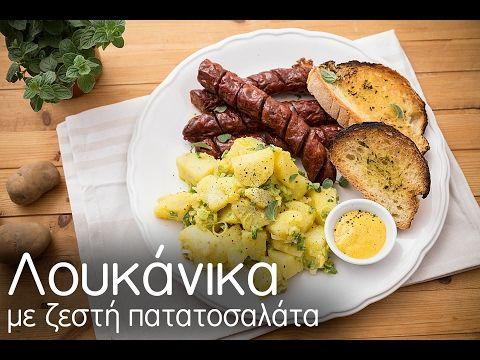 Λουκάνικα με ζεστή πατατοσαλάτα | e-Fresh.gr
