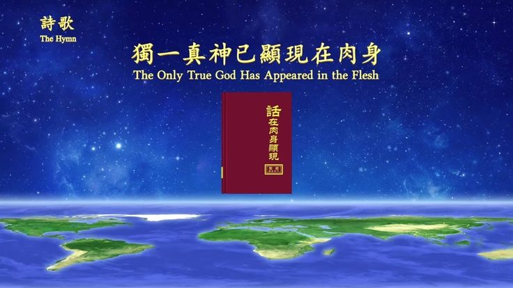 """The Hymn of Life Experience """"The Only True God Has Appeared in the Flesh"""""""