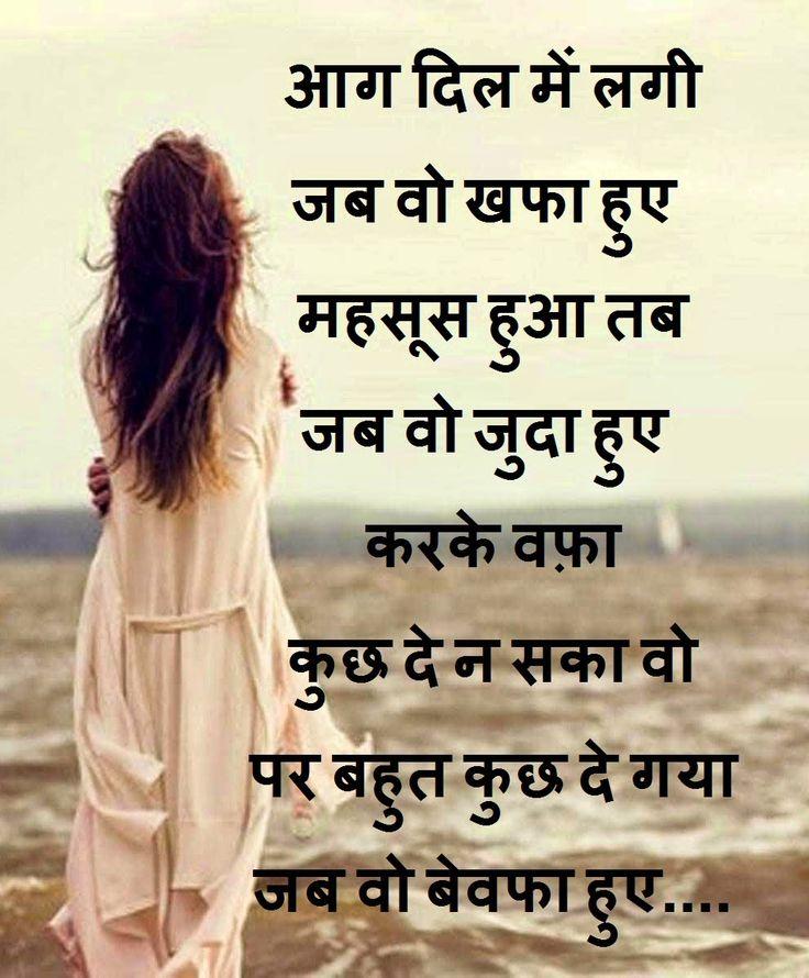 Hindi Shayari - Suvicharo : आग दिल में लगी .....
