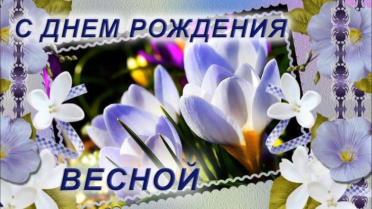 Поздравления с днем рождения родившихся весной