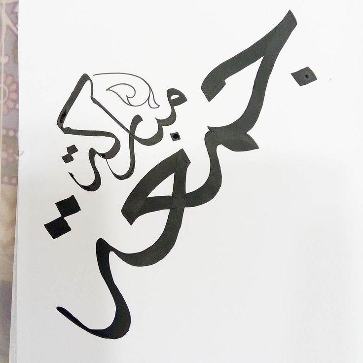 DesertRose,;,جمعة_مباركة #جمعة #يوم_الجمعة #الخط #الخط_العربي #خط_الثلث #خط_يدي #فنون #فن #art #arabic_calligraphy #handwriting,;,