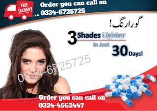 Rang gora karne wali pills  All best cream rang gora karnay wali khas tablet lahore karachi