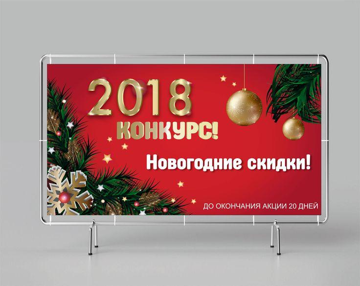 Ознакомьтесь с моим проектом @Behance: «Новогодний баннер» https://www.behance.net/gallery/59433149/novogodnij-banner