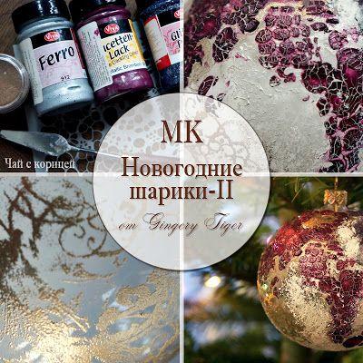 """Чай с корицей: МК """"Новогодние шарики-2"""""""