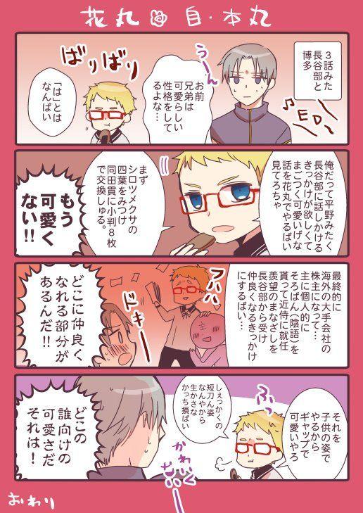 花丸3話みた長谷部と博多
