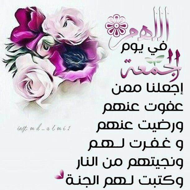 صور دعاء يوم الجمعة Blessed Friday Its Friday Quotes Cool Words