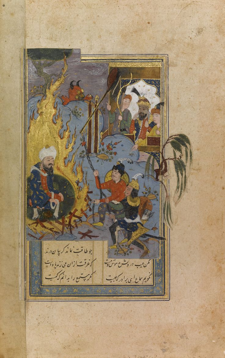 https://flic.kr/p/rSgkBr | PERSIAN MINIATURE DEPICTING THE PROPHET IBRAHIM | ابراهیم در آتش ، دوره حاکمیت صفویان، قرن 16 میلادی 33.4 در 20.5 سانتیمتر. برگ 15 در 12 سانتیمتر. نقاشی PERSIAN MINIATURE DEPICTING THE PROPHET IBRAHIM, PERSIA, SAFAVID, 16TH CENTURY Ink, gouache and gold on paper, laid down on a manuscript page with 3 lines of Persian text in neat Nasta'liq script in black ink with double intercolumnar rules, margins ruled in colours and gold 33.4 by 20.5cm. leaf 15 by 12cm…