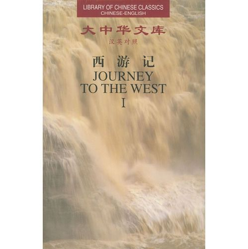 (294.69$)  Know more - http://ai5c4.worlditems.win/all/product.php?id=32650443619 - 6pcs/set Library of Chinese Classics: Journey to the West (1-6) six volumes, bilingual (Chinese & English)