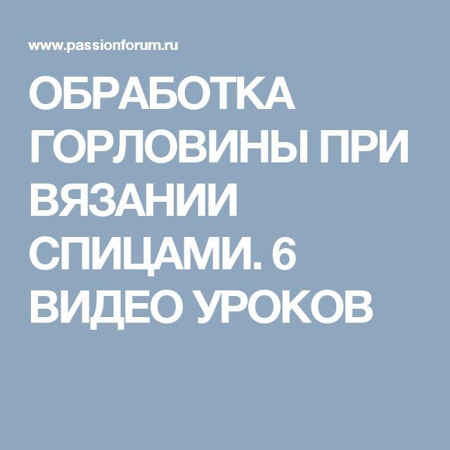 ОБРАБОТКА ГОРЛОВИНЫ ПРИ ВЯЗАНИИ СПИЦАМИ. 6 ВИДЕО УРОКОВ