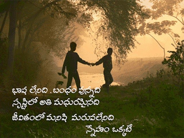 Telugu friendship quotes images || Best friendship quotes in telugu with images || Heart touching friendship quotes in telugu with images - The Legendary Love