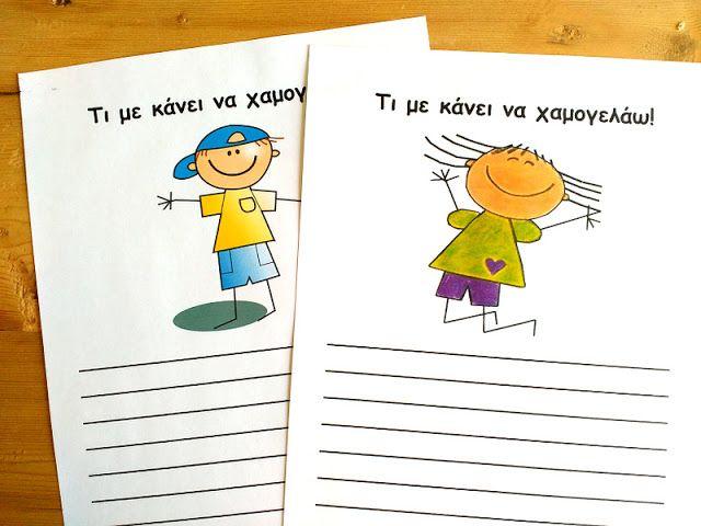 Τι με κάνει να χαμογελάω! Άσκηση γραπτού λόγου για παιδιά με Δυσλεξία (Δυσλεξία…