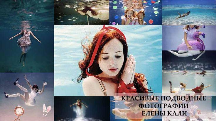 Красивые подводные фотографии Елены Кали
