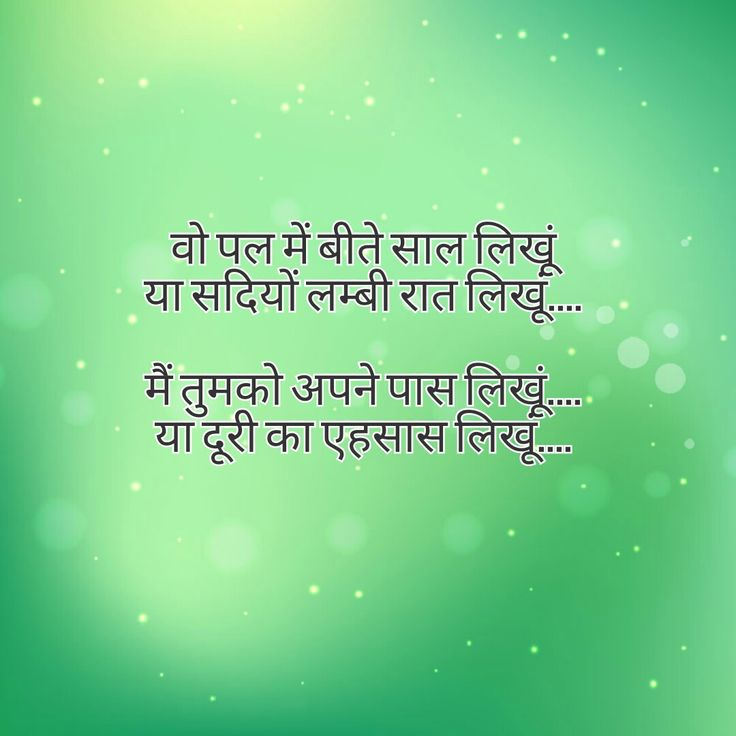 Lyric illusions lyrics : 77 best HUM-TUM images on Pinterest | Hindi quotes, Quote and A quotes