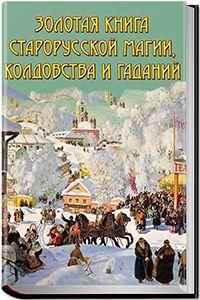 Золотая книга старорусской магии, колдовства и гаданий