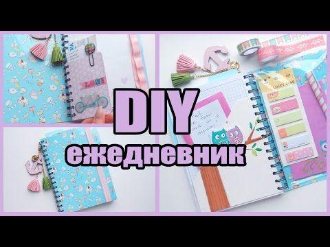 Как украсить Простой Ежедневник (Дневник) / DIY Decorating Diary ✿ NataliDoma - YouTube