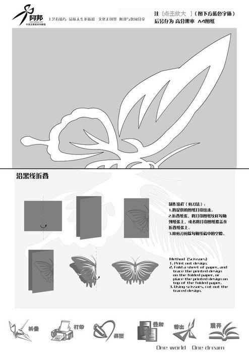 Mariposa de papel recortado. http://www.liveinternet.ru/users/murka7/post176525706/