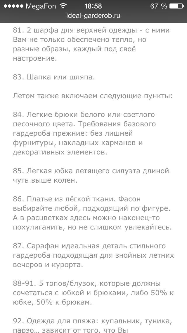 100 вещей гардероба-9