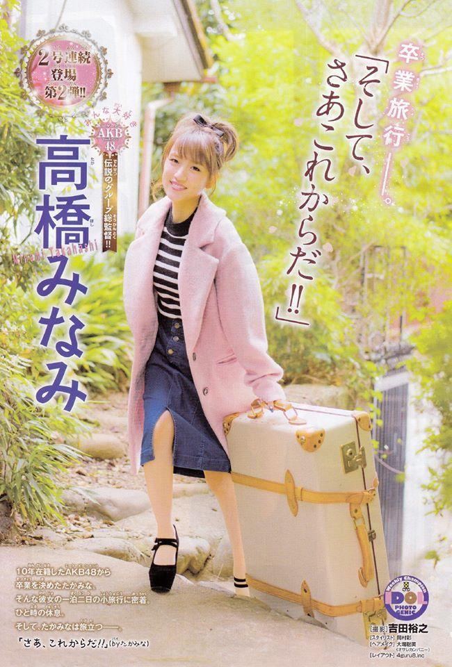 Takahashi Minami (高橋 みなみ)