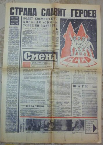 1969 year USSR soviet kosmos RUSSIAN NEWSPAPER group space rocket s Soyuz 3 - 5 in Collectibles, Historical Memorabilia, Other Historical Memorabilia | eBay