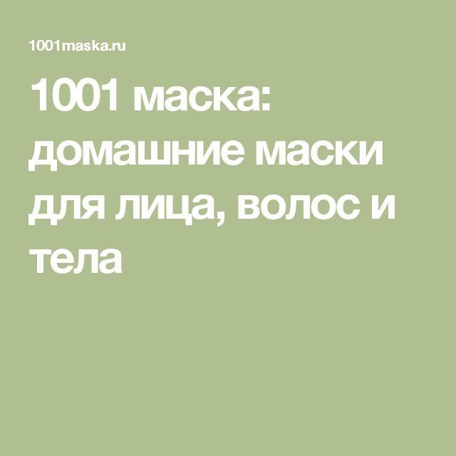 1001 маска: домашние маски для лица, волос и тела