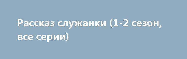 Рассказ служанки (1-2 сезон, все серии) http://hdrezka.biz/serials/2176-rasskaz-sluzhanki-1-2-sezon-vse-serii.html