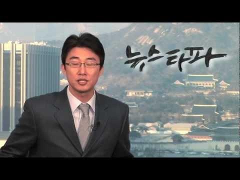 뉴스타파 2차 예고영상
