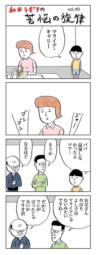 和田ラヂヲ - Google 検索