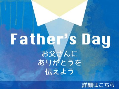fathers_day_rin