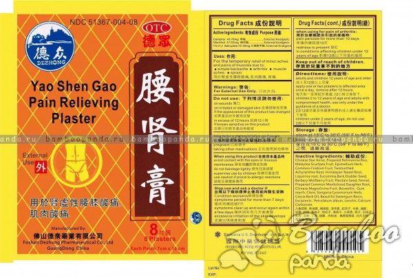 Китайский урологический пластырь Яо Шен Гао Yao Shen Gao