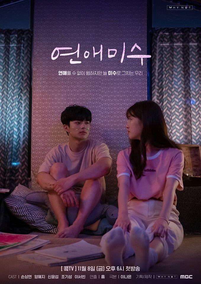 Korean drama 2019 Attempted Romance , Yeonaemisu