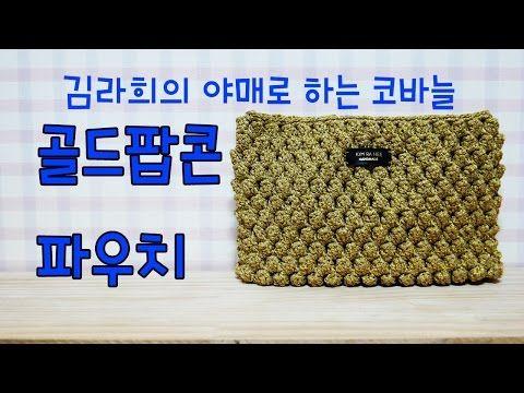코바늘 클러치 백 (코바늘 파우치 ) Crochet clutch - YouTube