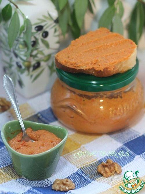 Соус Мухаммара Хлеб(подсушенный) — 2 ломт. Перец болгарский— 3 шт Перец чили— 2 шт Орехи грецкие— 120 г Чеснок(рубленный) — 4 зуб. Уксус(бальзамический) — 2 ст. л. Лимон— 1/2 шт Масло оливковое— 100 г Соевый соус— 1 ст. л. Соль(по вкусу) Сахар(по вкусу) Зира— 0,5 ч. л.