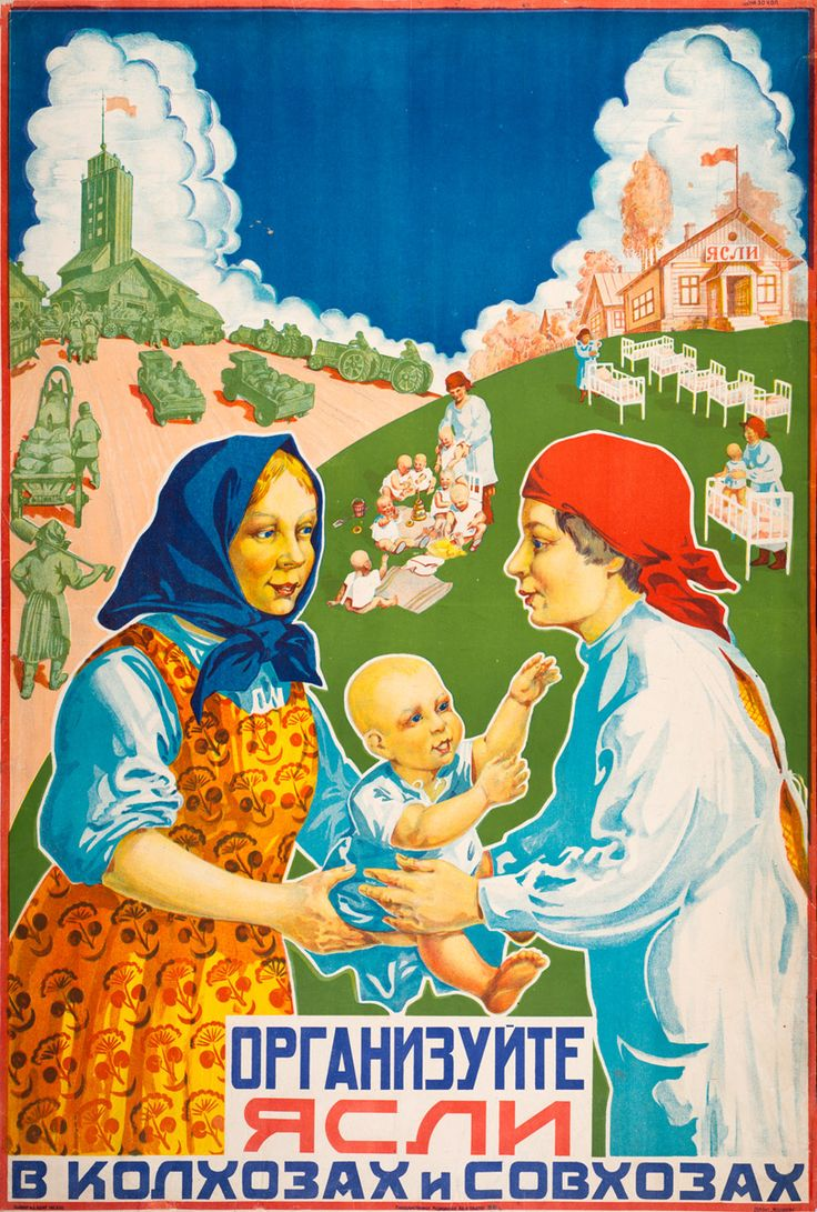 """Organize child care in communal and state farms."" USSR Poster 1930."