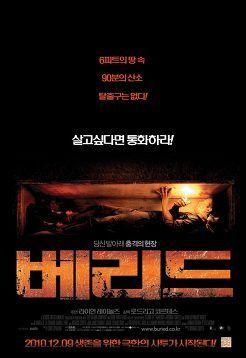 베리드 (2010)   튜브박스   최신 한국 드라마 영화 예능 오락 시사 교양 스포츠 다시보기