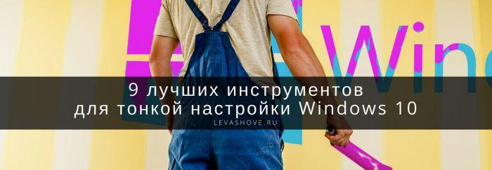 9 лучших инструментов для тонкой настройки Windows 10  В одном посте я собрал 9 бесплатных программ, с помощью которых можно настроить любые параметры Windows 10. Дополнительно некоторые инструменты могут помочь очистить и ускорить систему. Рекомендую делать резервные копии важных файлов и создавать точки восстановления Windows перед тем, как изменять что либо.  http://levashove.ru/9-best-tools-tweak-customize-windows-10/  #windows10 #levashove
