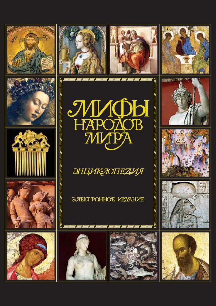 myths of the world: Encyclopedia 2 volumes  мифы народов мира: энциклопедия в 2 х томах (01)
