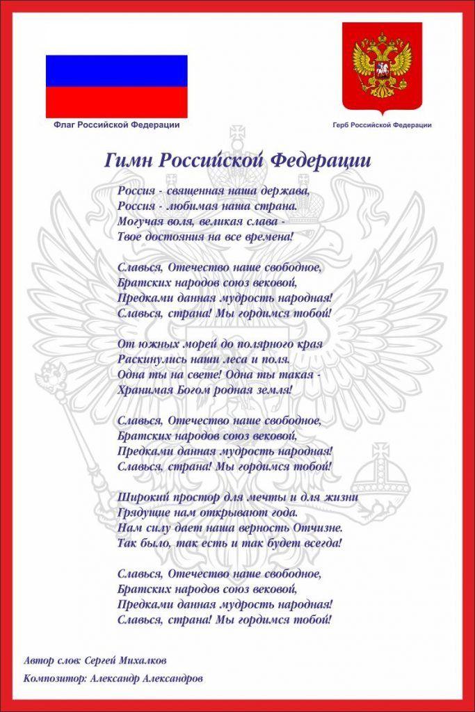 Лето вечер, картинки гимн россии текст