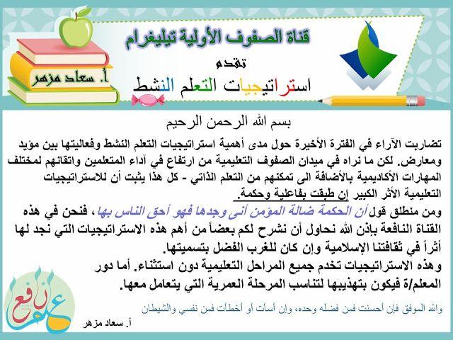 استراتيجية جدول التعلم ضمن استراتيجيات التعلم النشط Kwl Chart 3ilm Nafi3 Learning Arabic Kwl Chart Teaching